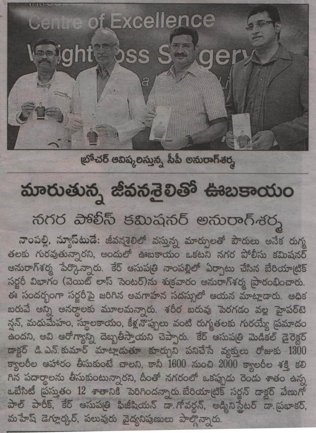 Dr V Pareek, Best bariatric Surgeon India is in news along with Hyderabad City Police Commissioner