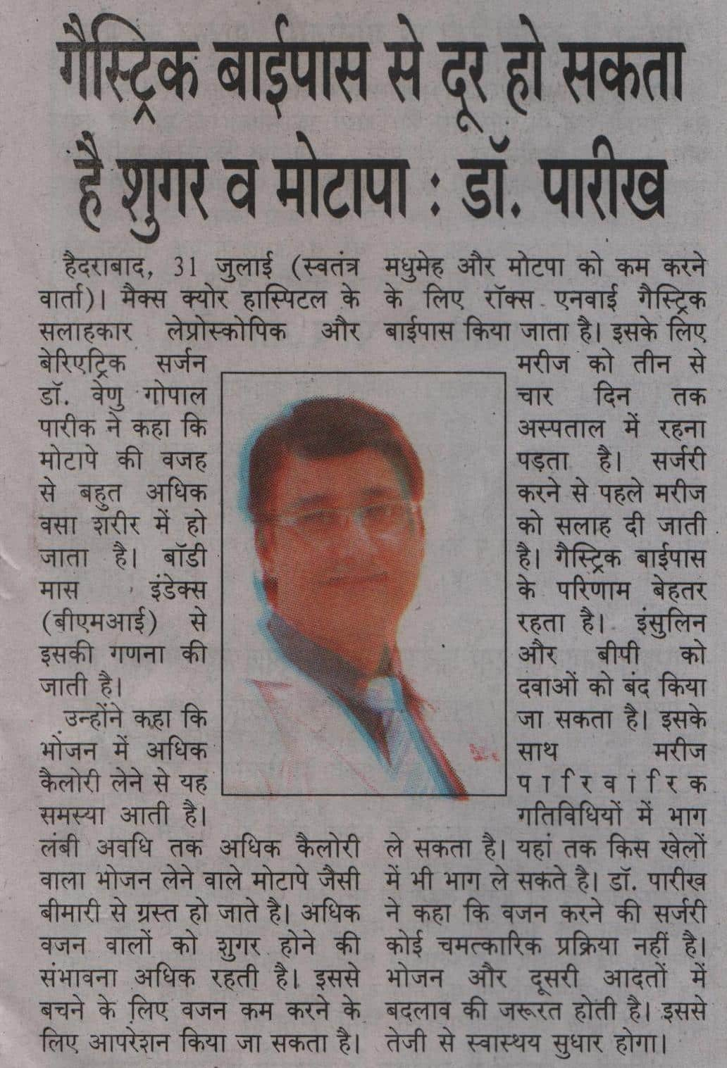 Gastric Bypass Surgery help you to control diabetis and obesity - Dr V Pareek in news