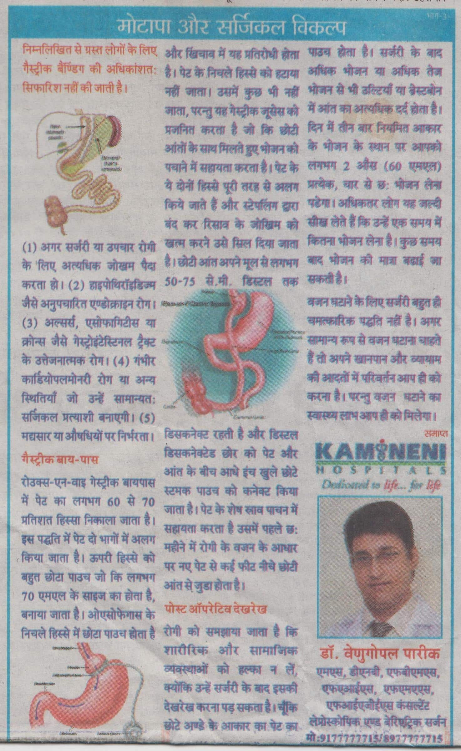 How Obesity can be treated with Lap Bariatric surgeries, in hindi explained by Dr V Pareek, Best Bariatric Surgeon in Hyderabad