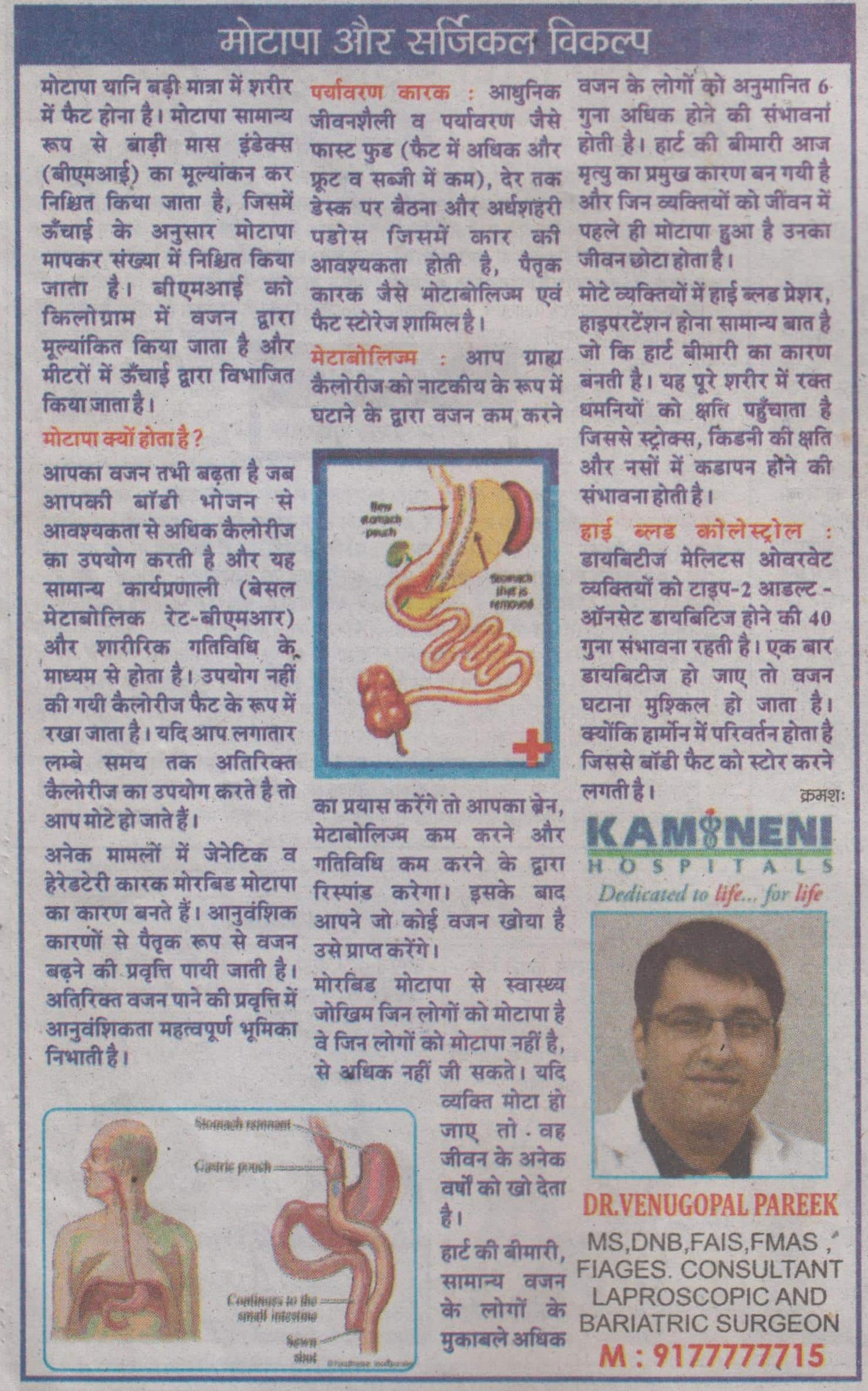 Obesity can be treated with Laparoscpoic Bariatric surgeries in Hyderabad, in hindi explained by Dr V Pareek, Best Bariatric Surgeon India