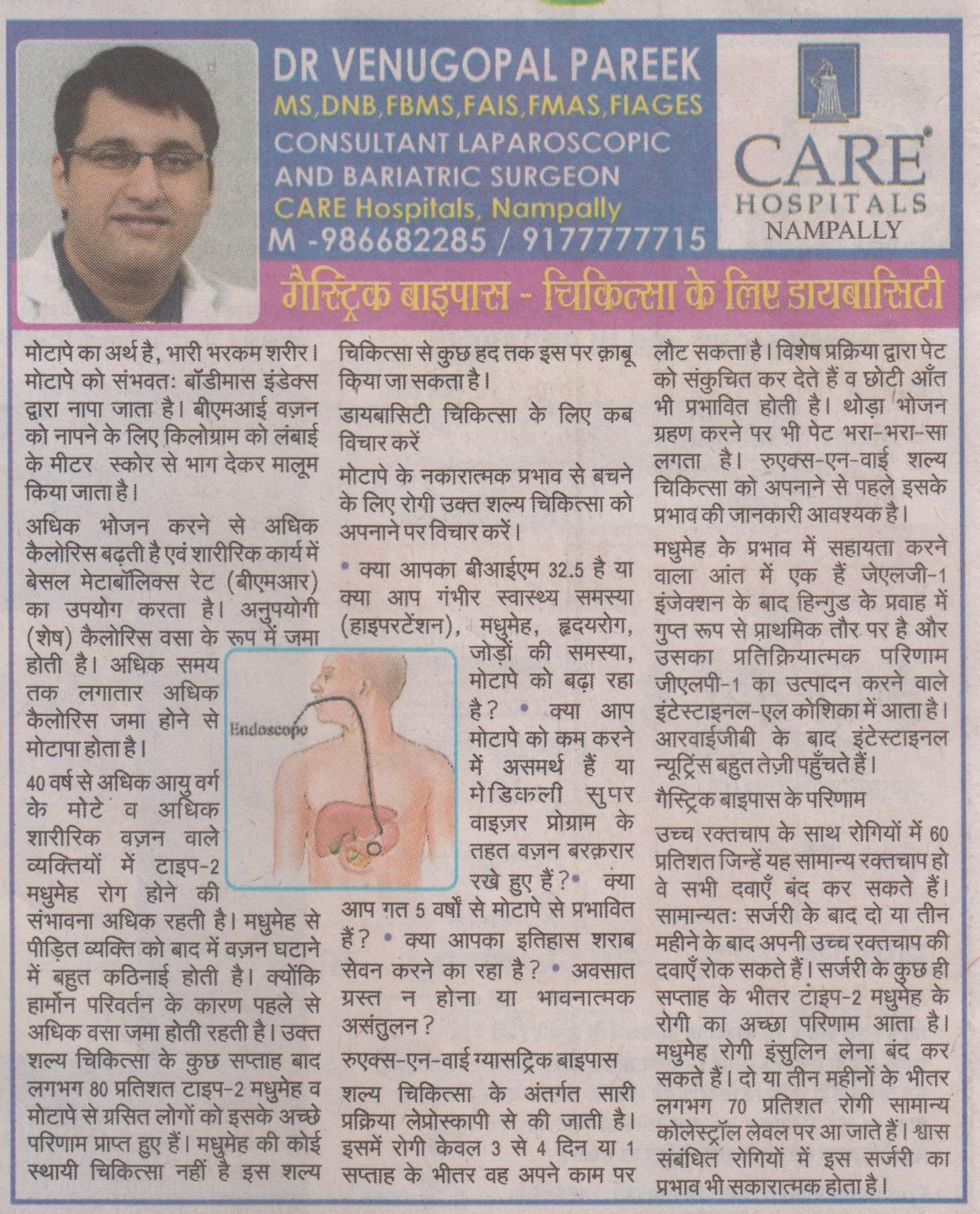 How Gastric Bypass Surgery help you to control obesity and diabetis type2 explained by Dr V Pareek, Laparoscopic Bariatric surgeon India