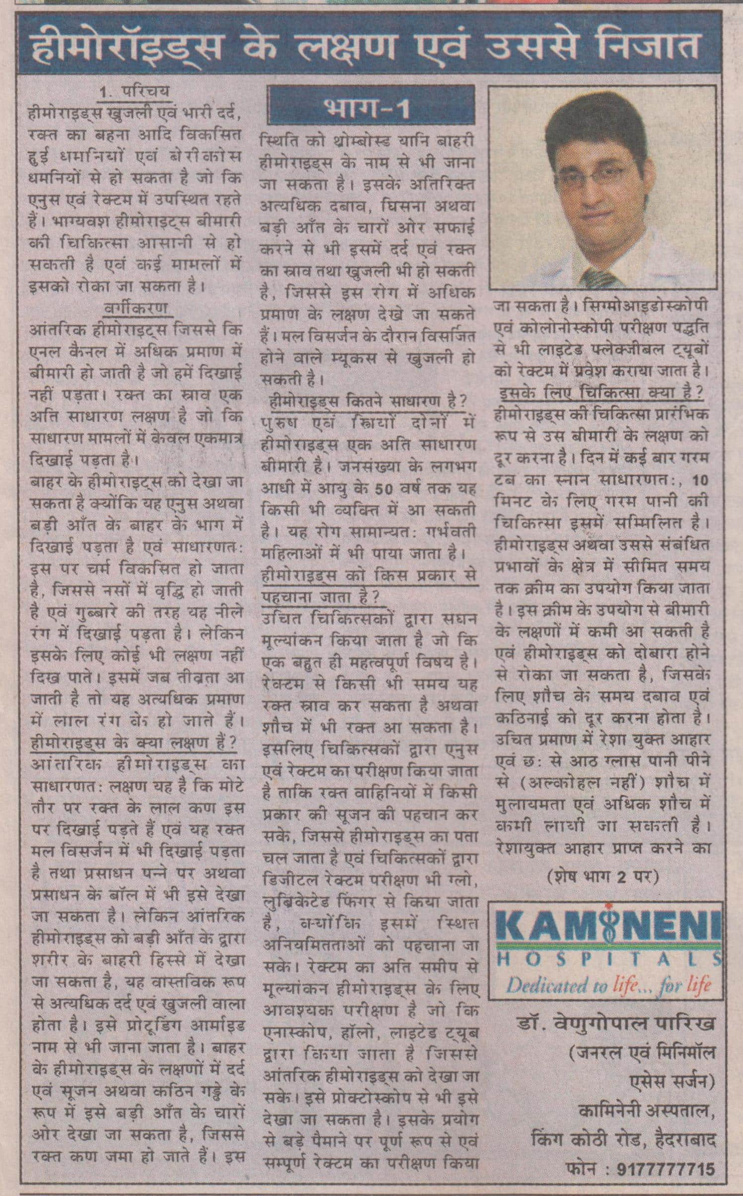 Consult Dr V Pareek, Best Laparoscopy surgeon for Stones Removal in Gall Bladder