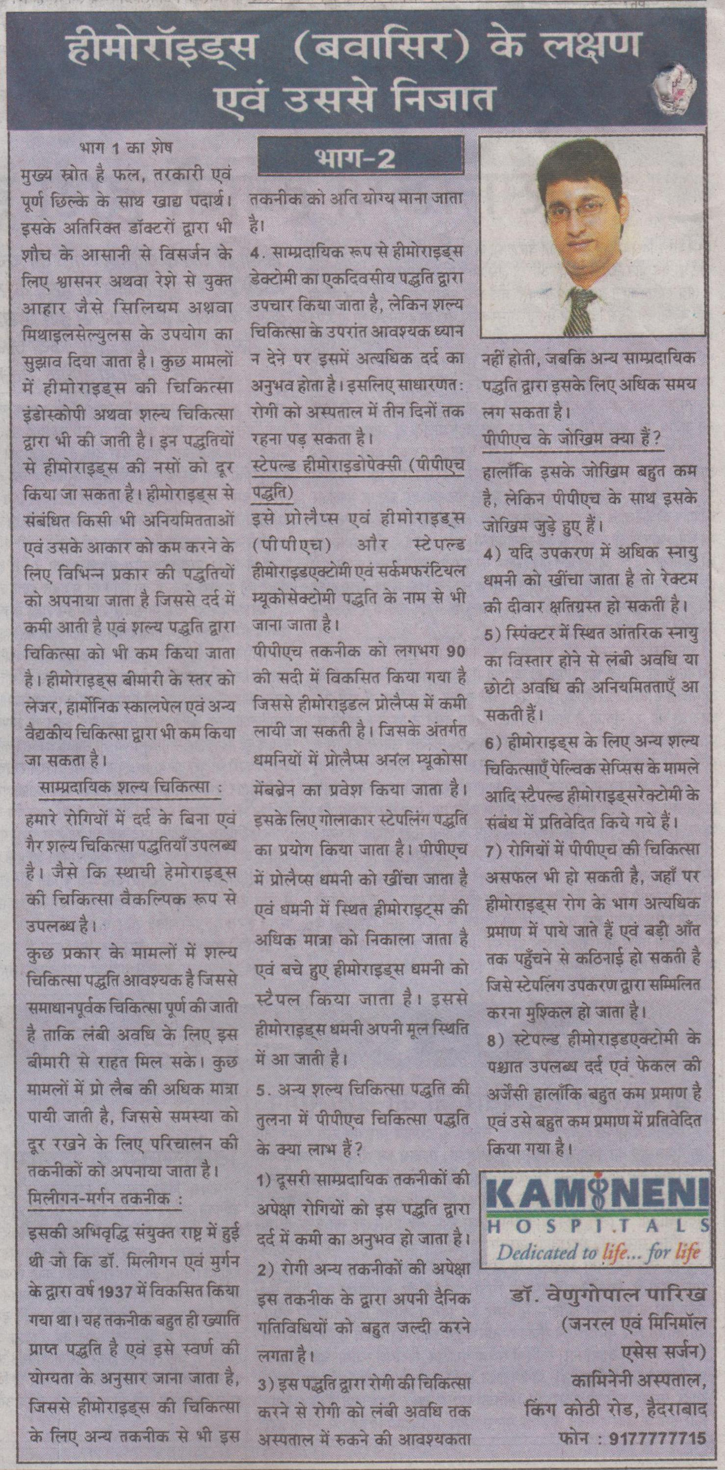 Hemorrhoid symptoms and treatment - Explained by Dr V Pareek in Hindi Newspaper