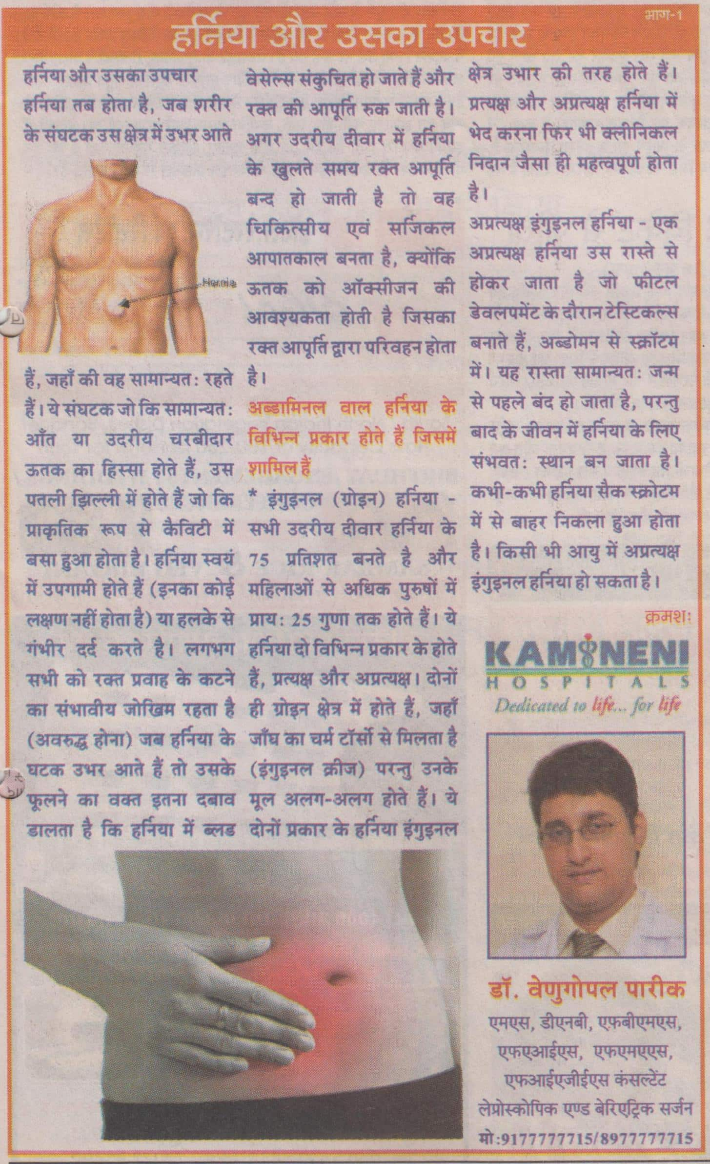 Hemorrhoid signs and symptoms and treatment - Explained by Dr V Pareek in Hindi Newspaper