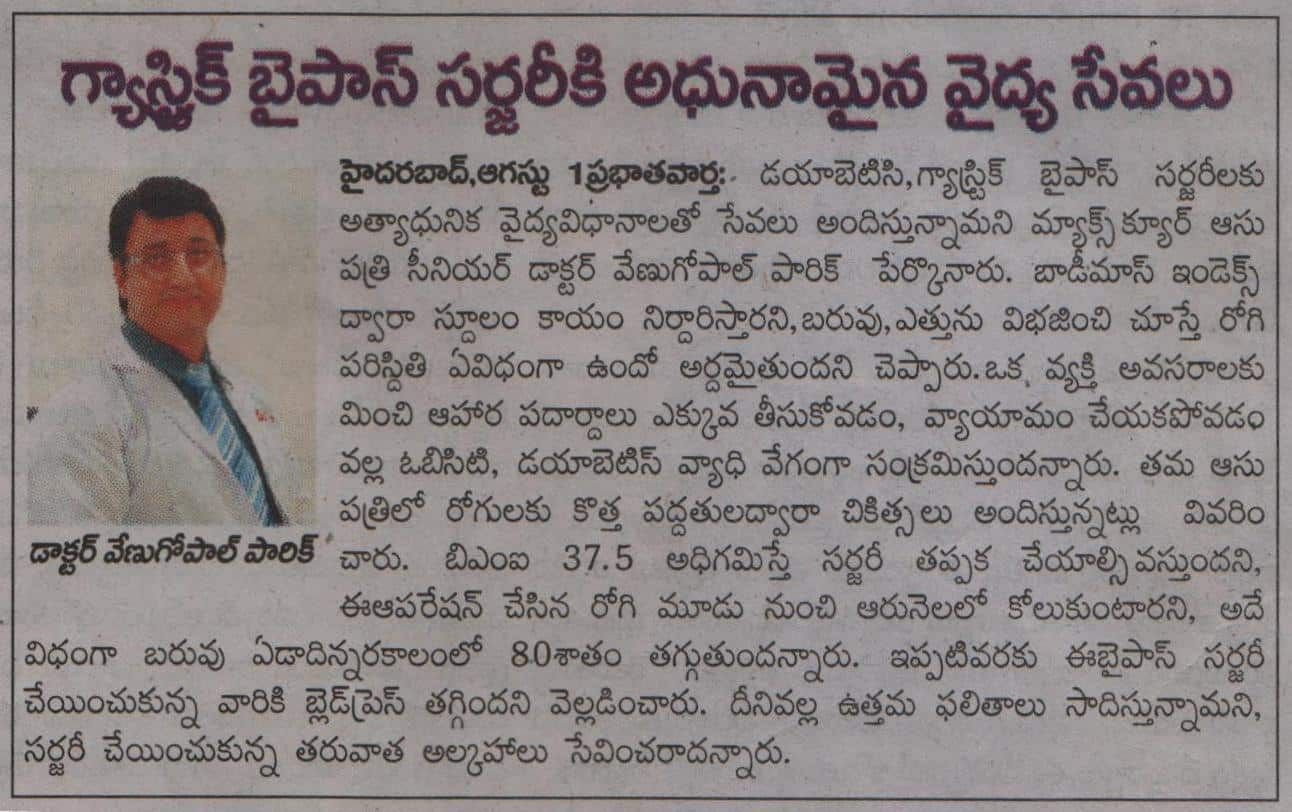 Benefits of Gastric bypass surgery, Best Bariatric Surgery Hyderabad explained in Telugu newspaper