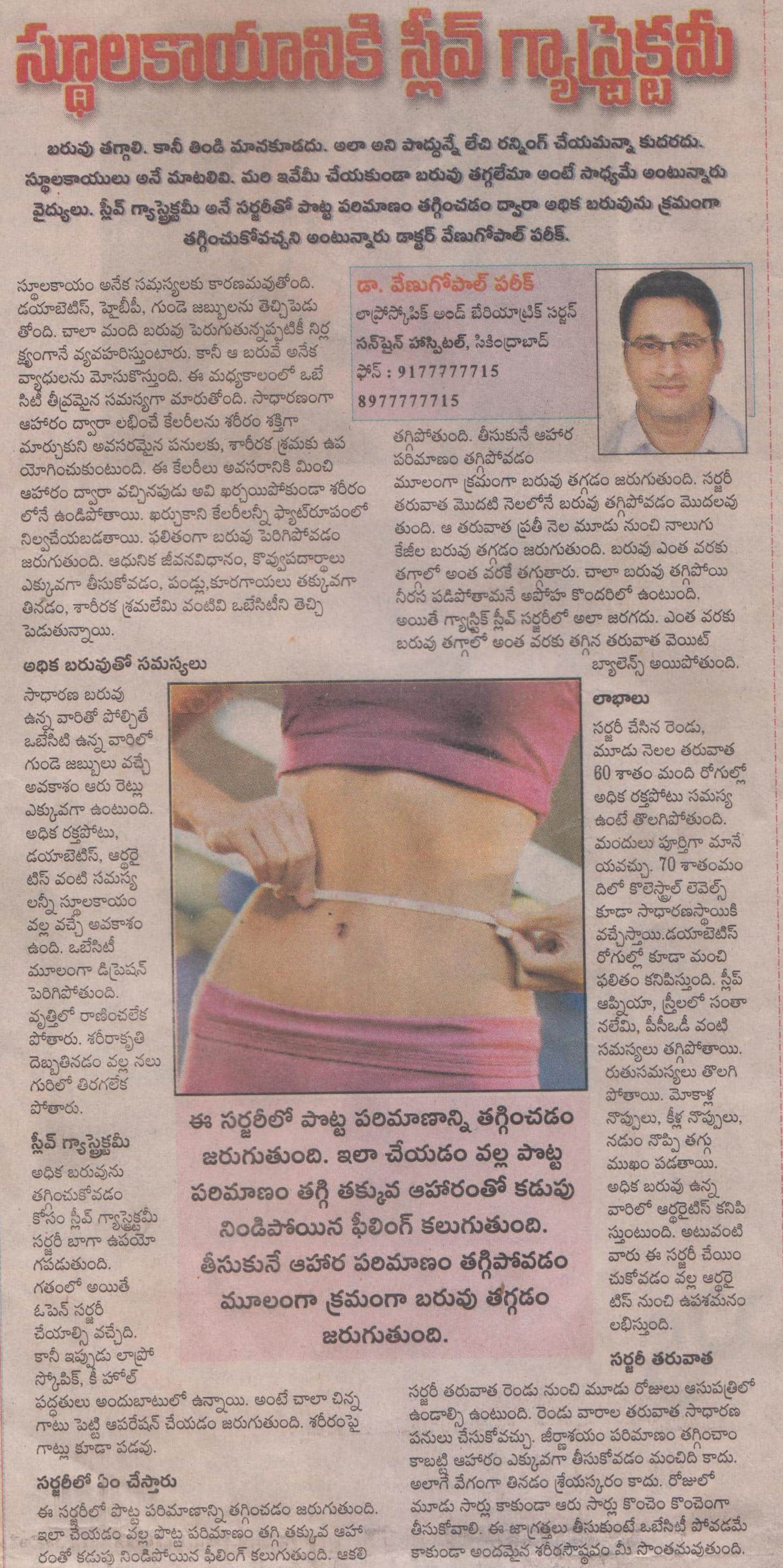 Surgical sleeve gastrectomy for treatment of obesity explained by Dr V Pareek in Telugu news media